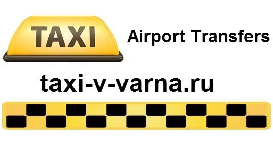 logo taxi-v-varna 535x280